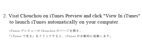 2. Visit Chouchou on iTunes Preview and click View In iTunes to launch iTunes automatically on your computer.(iTunesプレビューのChouchouのページを開き、「iTunesで見る」をクリックすると、iTunesが自動的に起動します。)