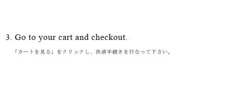 3. Go to your cart and checkout.(「カートを見る」をクリックし、決済手続きを行なって下さい。)