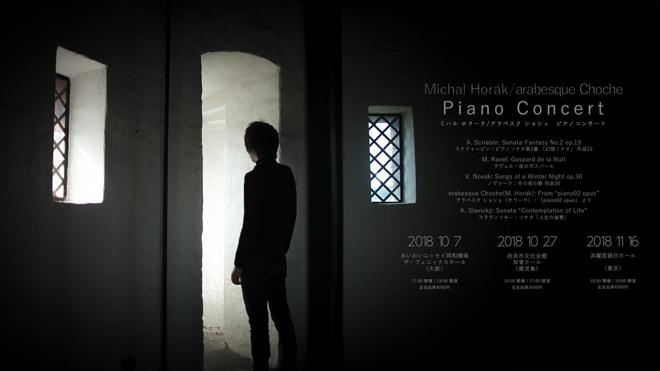 pianoconcert2018.jpg